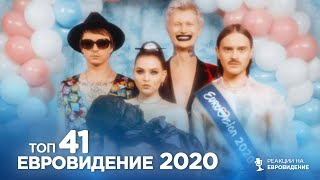 Eurovision 2020 - Top 41 (Recap of All Songs) @Little Big