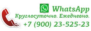 Круглосуточный телефон RoseFast.ru